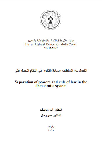 الفصل بين السلطات وسيادة القانون في النظام الديمقراطي