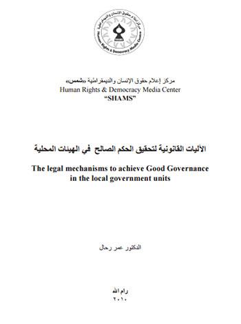 الآليات القانونية لتحقيق الحكم الصالح في الهيئات المحلية