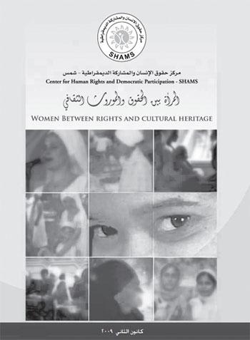 المرأة بين الحقوق والموروث الثقافي