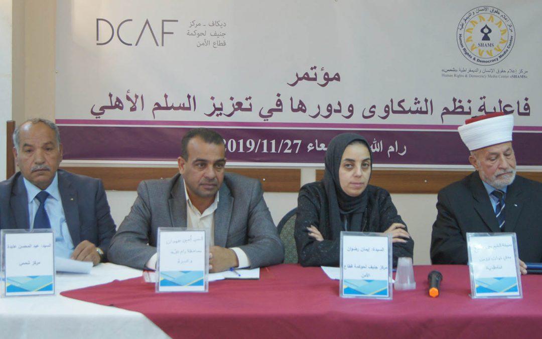 """مركز """"شمس"""" ينظم مؤتمراً حول فاعلية نظم الشكاوى ودورها في تعزيز السلم الأهلي"""