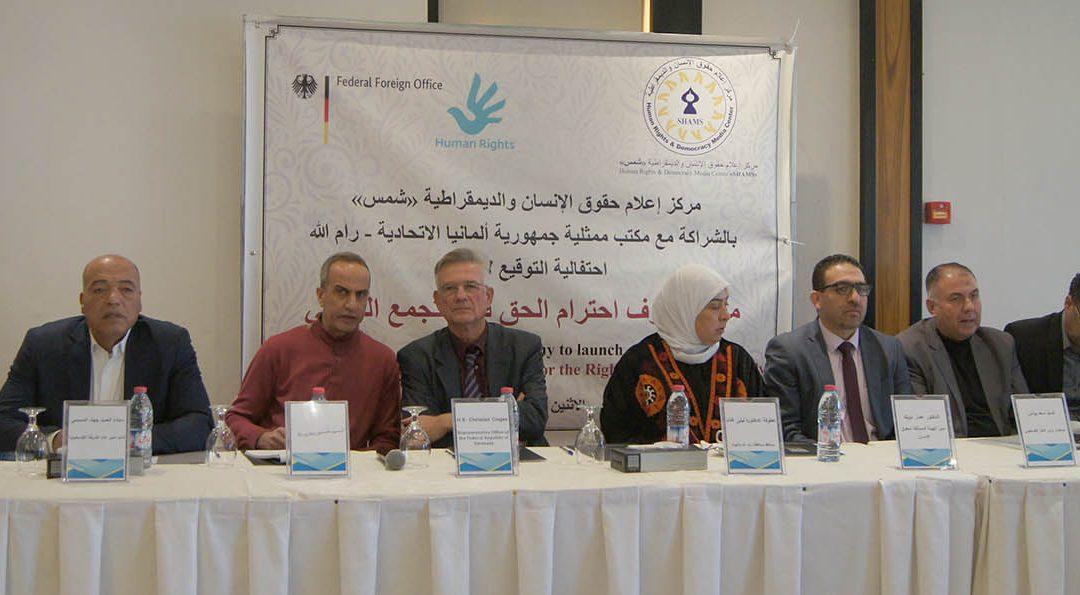 """مركز  """"شمس""""  يحتفل بالتوقيع وإطلاق ميثاق شرف احترام الحق في التجمع السلمي"""