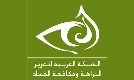 """مركز """"شمس"""" يحصل على عضوية الشبكة العربية لتعزيز النزاهة ومكافحة الفساد"""