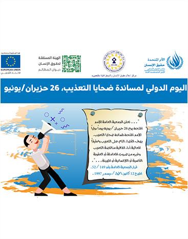 اليوم الدولي لمساندة ضحايا التعزيب، 26 حزيران