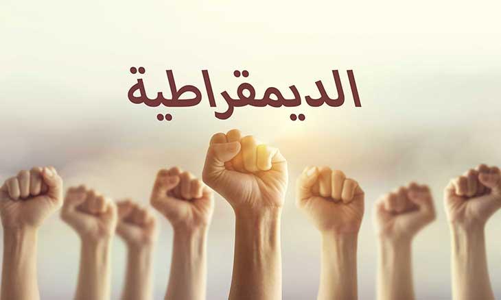 """مركز """"شمس"""" في اليوم الدولي للديمقراطية : إلغاء الانتخابات الفلسطينية انتكاسة ،واستمرار حالة الطوارئ يهدد الحقوق والحريات العامة"""